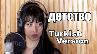 Rauf Faik детство Turkish Version By Tu e Haimolu Destva Unut beni ay ay ay ay.mp3
