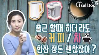 겨울 시린 내맘속 따뜻음료 추천가전~!