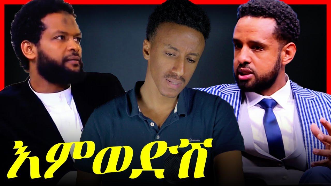 ኢሳም ሀበሻ ከተዋናይ ወደ አክተር ጉዞ ከእምወድሽ ❤️ ሄኖክ ድንቁ ጋር ሲነፃፀር | babi | Ethiopia
