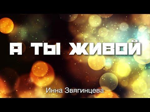 А Ты живой - Инна Звягинцева - Пасхальная песня