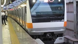 中央線E233系「快速大月行」東京駅発車