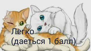 Угадай Кота Воителя!