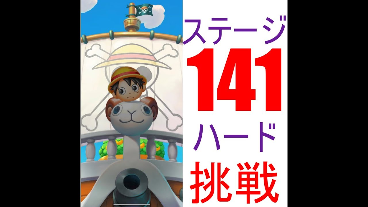 ジャーニー 141 ボンボン