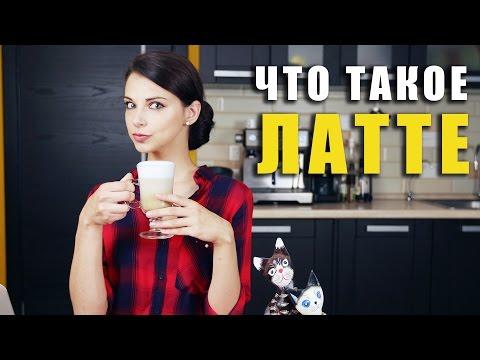 Как пить латте правильно