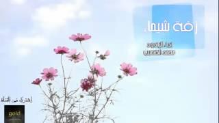 زفة شيماء - محمد الضمين