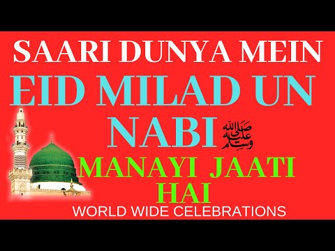 2017 Eid E MILAD UN NABI CELEBRATED WORLD WIDE. ( Maulid) . Naat Sare parho Durood by Sohail Qadri