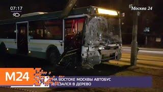 Смотреть видео На востоке Москвы автобус врезался в дерево - Москва 24 онлайн