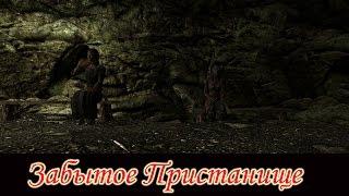 Skyrim: (Мод) - Забытое Пристанище - (Забытые подземелья / Forgotten Dungeons) (#4)