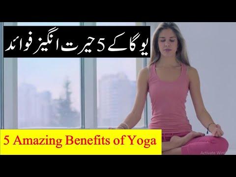 5 Amazing Benefits of Yoga | یوگا کے  5 حیرت انگیز فوائد