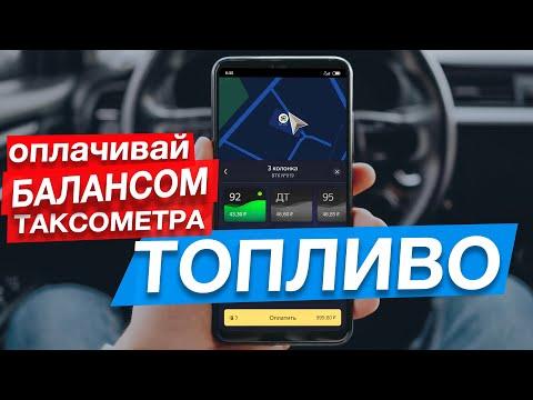 Как оплачивать топливо с баланса Таксометра Яндекс Такси | таксопарк ИНДИ