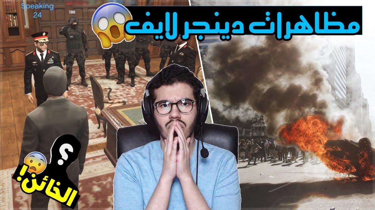سلسلة الحاكم 2 #14 مظاهرات المدينة 😱💣 (مين الخائن 😨؟) | مدينة دينجر لايف !!