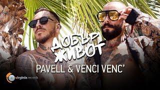 Pavell & Venci Venc' - Dobar Zhivot / Добър живот (Official Video)