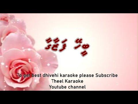 Beehey Fazaagaa DUET By Theel Dhivehi Karaoke Lava Tracks