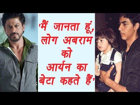 Shahrukh Khan said, AbRam is Aryan's son news DISTURBED US | FilmiBeat