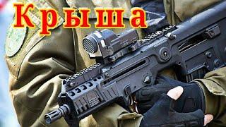 """""""Крыша"""" Криминальный боевик,детектив.(2017г.) HD- 720"""