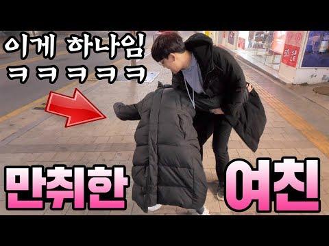술 먹방 찍다가 만취한 여자친구 최초공개 합니다ㅋㅋㅋㅋ [ 술 먹을때 친구 유형 Top10 ] 공대생 변승주 김하나 공피디