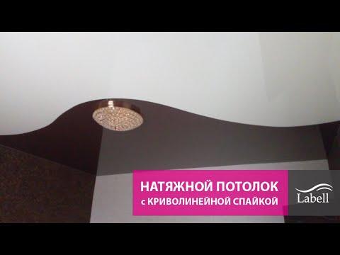 Натяжной потолок из ДВУХ цветов ✻ криволинейная спайка - Labell (Лабель)