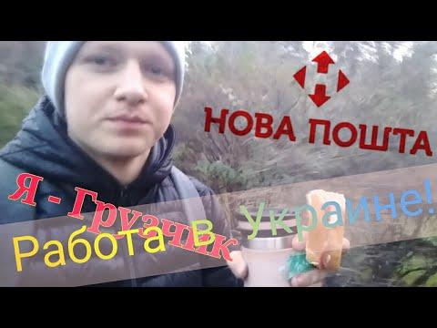 VLOG: Работа в Украине на Новой Почте // Работа грузчиком // Зарплата 35грн/час
