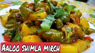 Shimla mirch ki sabzii recipe || Easy, Quick and Delicious recipe by zaika-e-Lucknow