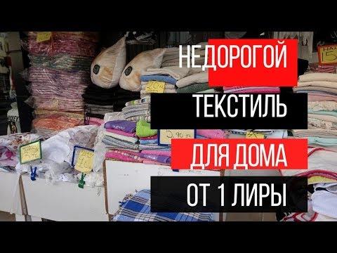 Дешевый магазин в Турции - текстиль для дома. Магазины в Алании. Шторы, тюль, полотенца, ковры.
