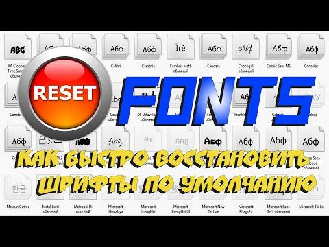 📝 Как быстро восстановить шрифты по умолчанию.  Windows 10