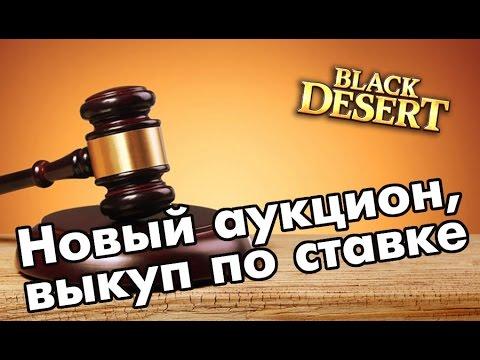 Видео Black desert ставки на аукционе на босс шмот