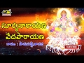 Download Suryanarayana Vedaparayana || Lord Suryanarayana || Musichouse27 MP3 song and Music Video
