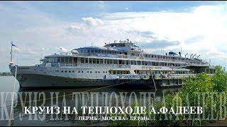 видео Круизы на теплоходе из Нижнего Новгорода в разные города России