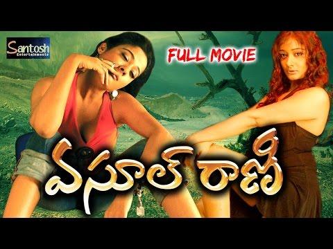 """Kiran Rathod In """"Vasool Rani """"  Telugu Full Movie -EXCLUSIVE"""