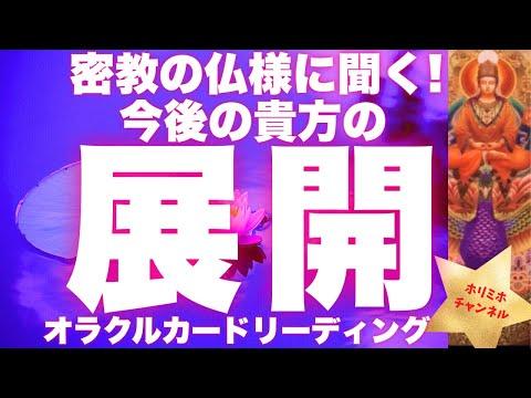 【超重要】どうなる⁉️🙏日本の密教の仏様に聞く‼️今後の貴方の展開🐉