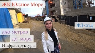 Квартиры в Сочи с документами. ЖК Южное море / Недвижимость в Сочи