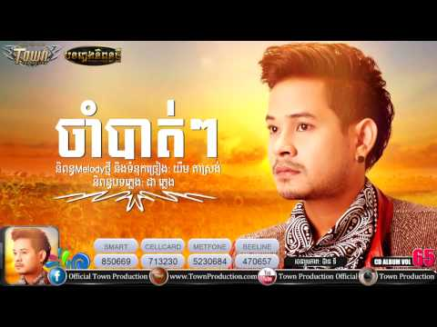 Khem   Jam Bat Jam Bat   Muzik Online NET   Listen to Khmer Song Online Khmer Mp3
