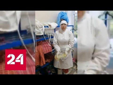 Персонал инфекционного госпиталя в Волгограде пожаловался на отсутствие средств защиты - Россия 24