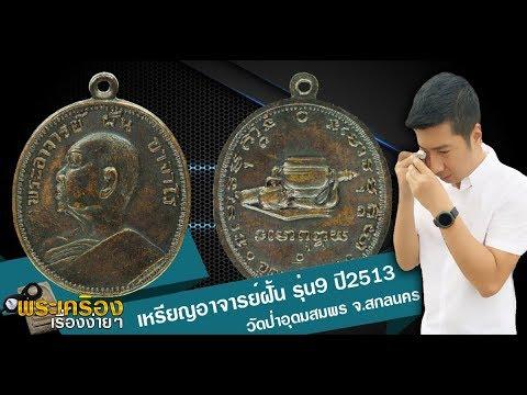รายการ พระเครื่องเรื่องง่ายๆ : เหรียญอาจารย์ฝั้น รุ่น9 ปี2513