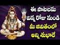 Download ఈ పాటలను విన్న రోజు నుండి అన్ని శుభాలే  | Lord Shiva Bhakthi Geethalu MP3 song and Music Video