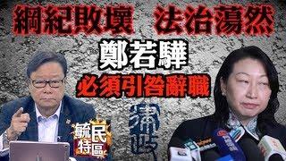 毓民特區:鄭若驊綱紀敗壞 民望墊司底應辭職