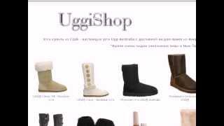 Высокие угги - Высокие сапоги - Женская обувь(высокие угги купить http://www.uggishop.ru/uggi-classic-tall.html., 2012-08-13T06:57:50.000Z)