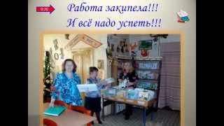 ''Один день из жизни Спасской детской библиотеки Рязанской области''