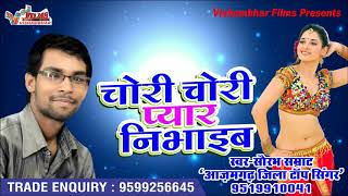 Saurabh Samrat सुपरहिट गीत - चोरी चोरी प्यार निभाइब - Balam Bambaiya