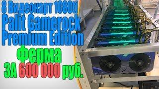 Майнинг ферма за 600000 рублей ! 8 Видеокарт 1080ti Palit Gamerock Premium Edition