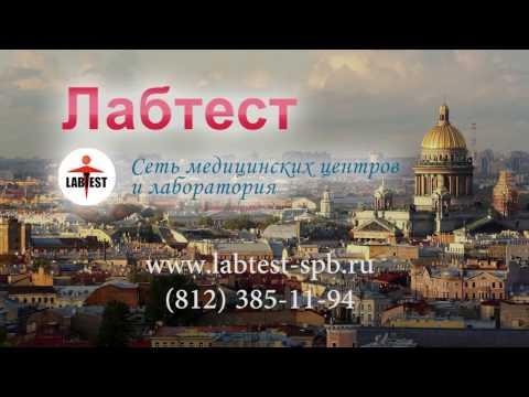 Медицинские анализы в Лабтест в Санкт-Петербурге