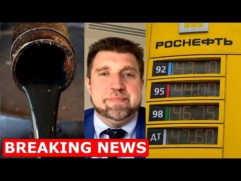 Грязная нефть из России и резкий рост цен на топливо. Дмитрий Потапенко