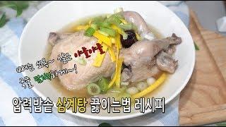 압력밥솥 삼계탕 만들기 초간단 비주얼 갑~!