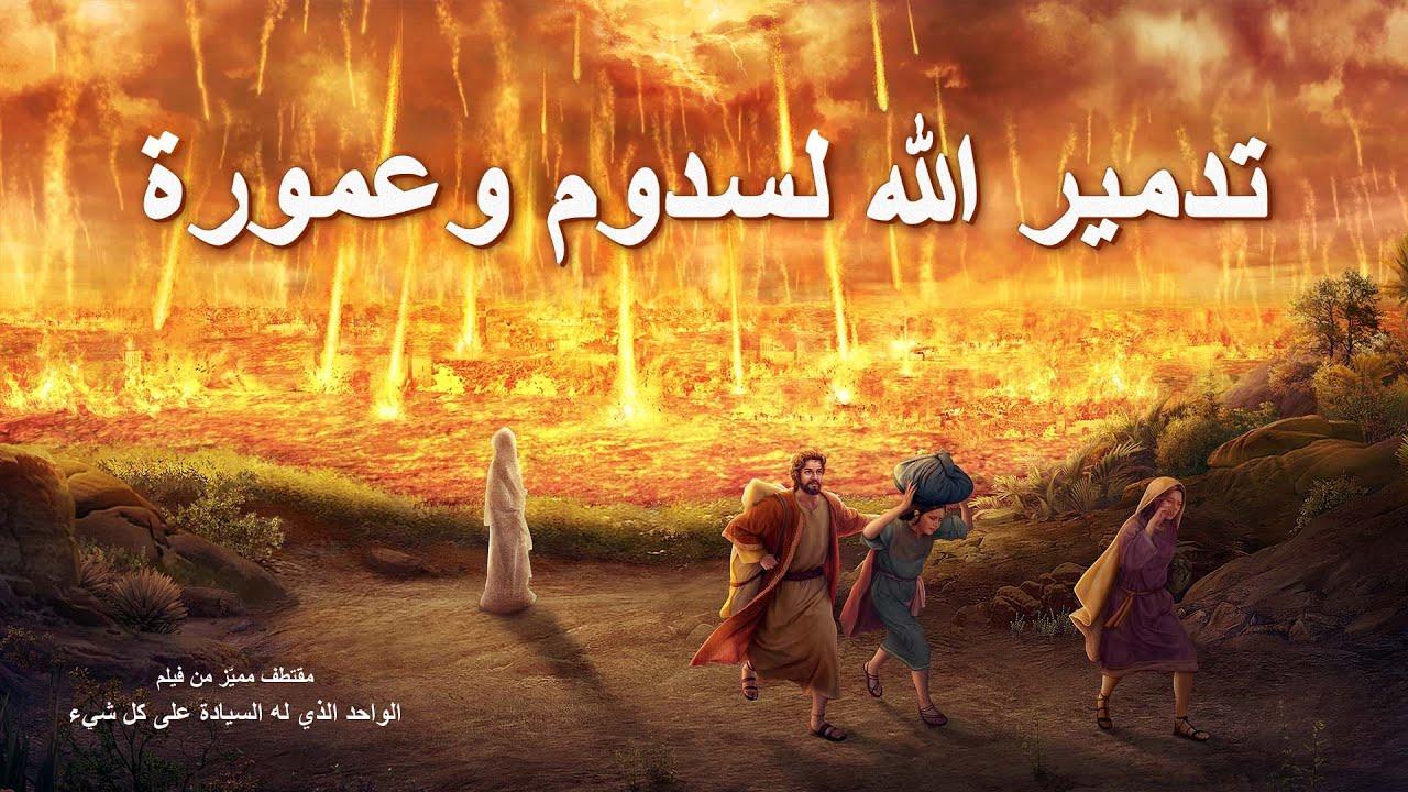 """مقطع من وثائقي مسيحي من """"الواحد الذي له السيادة على كل شيء"""": تدمير الله لسدوم وعمورة"""