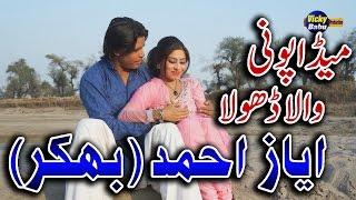 ayaz ahmed   meda poni wala dhola   new beautiful saraiki song 2017   vicky babu production