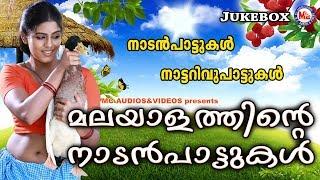 മലയാളത്തിൻറെ നാടൻപാട്ടുകൾ | Nadanpattukal in Malayalam | Nadan Pattu Malayalam | Folk Songs