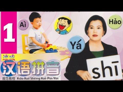 《汉语拼音》教材全集《吴雪妮》亲自教导