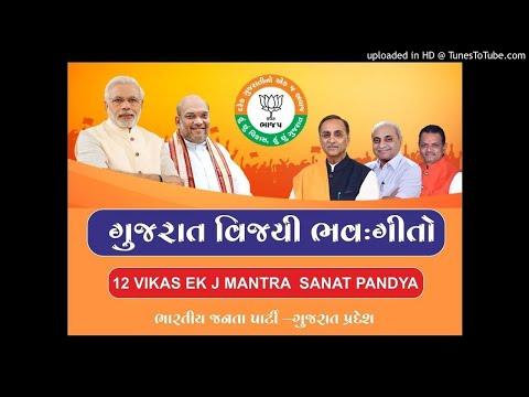 Vikas Ek J Mantra - Sanat Pandya SONG    GUJARAT VIJAYI  BHAV  SONGS    MP3   GUJARAT  BJP SONGS   