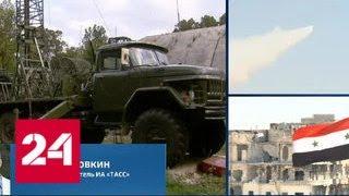 Виктор Литовкин: комплекс С-300 поможет сирийцам защитить свою территорию - Россия 24