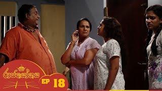 Raja Yogaya | Episode 18 - (2018-08-08) | ITN Thumbnail